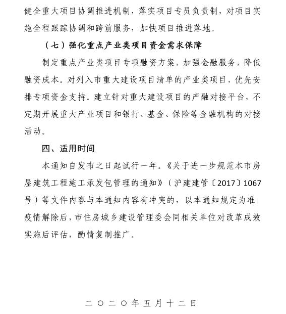 政府投资的房建/市政工程可以在可行性研究批复后直接开展工程总承包发包!上海发文了
