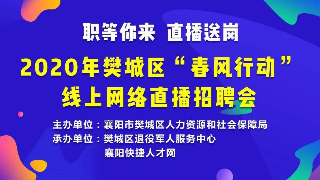 """年级 你来直播发帖子 樊城区""""东风行动""""在线网络直播招聘即将到来!"""