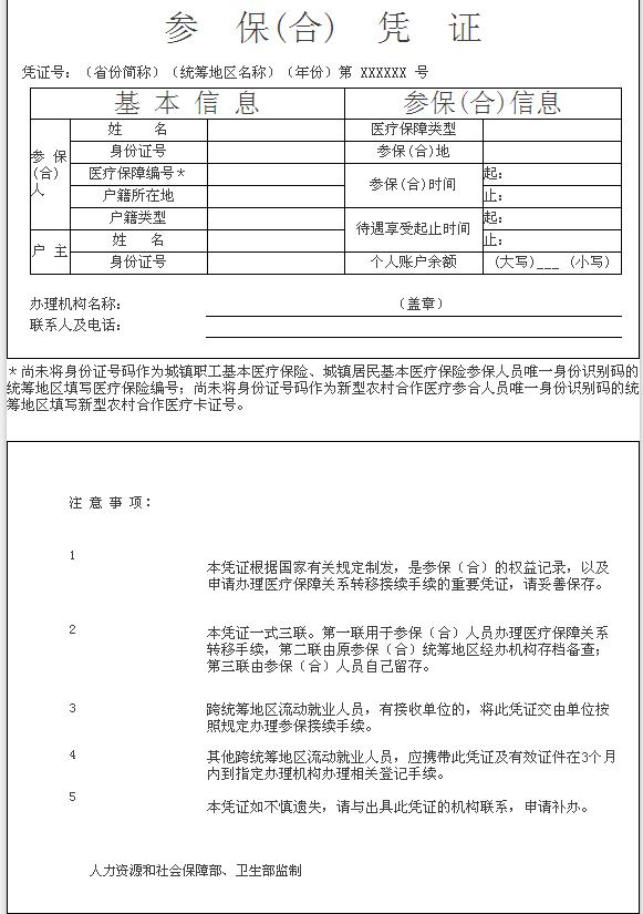 广西省内社保转移需要什么手续 律图