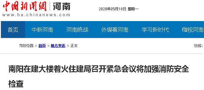 5月15日,南阳一工地突发大火,全市所有在建项目停工一周整改!附:工地现场消防安全技术规范