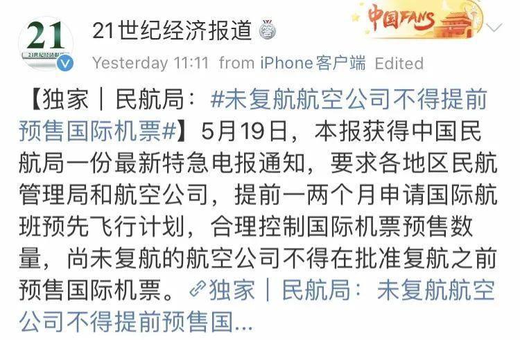 英签再次延期至7月31日!_中欧新闻_欧洲中文网