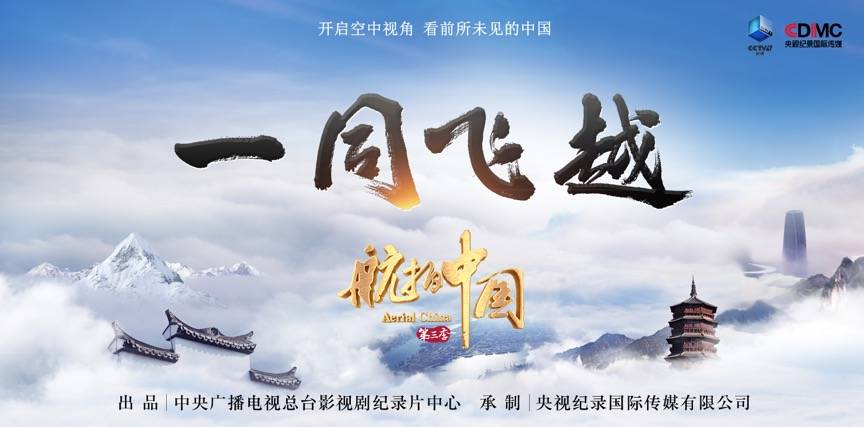 [传播]破壁出圈,《航拍中国》第三季——《一同飞越》:跨屏传播
