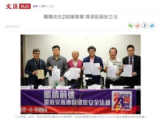 港媒:近230万市民联署,支持香港就国家安全立法