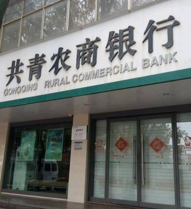 共青农商银行拟定向募资4亿元 不良贷款率升至