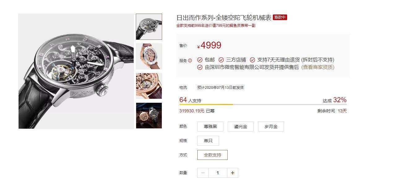 故宫上新啦!小米有品众筹故宫陀飞轮机械表:售价4999元