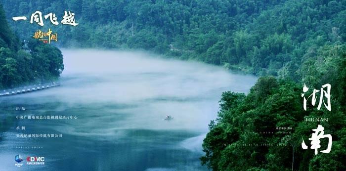 《航拍中国》第三季湖南篇28日晚