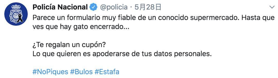 进行|居然有人冒充Mercadona骗取信息小心!西班牙新骗局层出