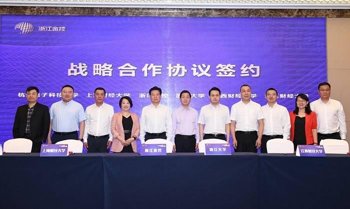 浙江金控与浙大等5所高校签约探索产学研合作新模式