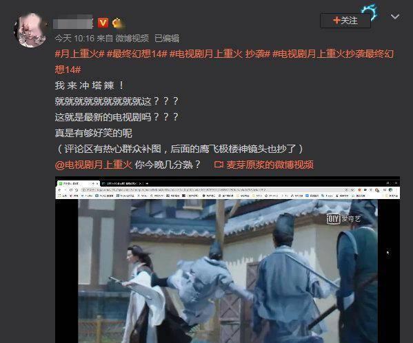 【电视剧】电视剧《月上重火》疑似抄袭《最终幻想14》CG