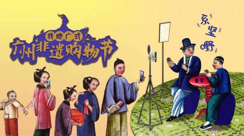 """去广州非遗购物节,叹""""广式生活""""吧"""