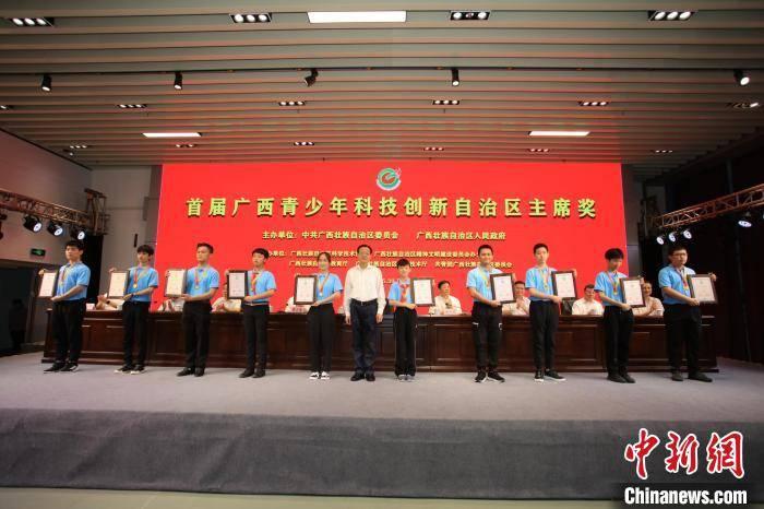 广西表彰首届青少年科技创新自治区主席奖获奖者