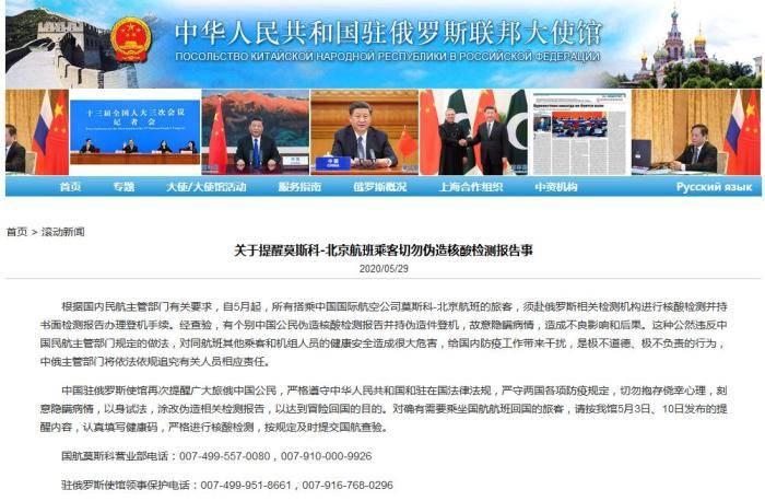 个别中国公民持伪造核酸检测报告登机 驻俄使馆提醒