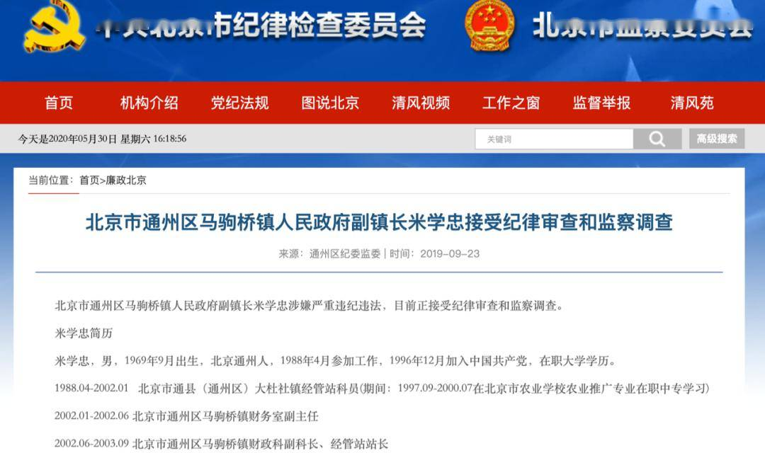 北京通州一副镇长受贿获刑4年,超两百万赃款全部退缴