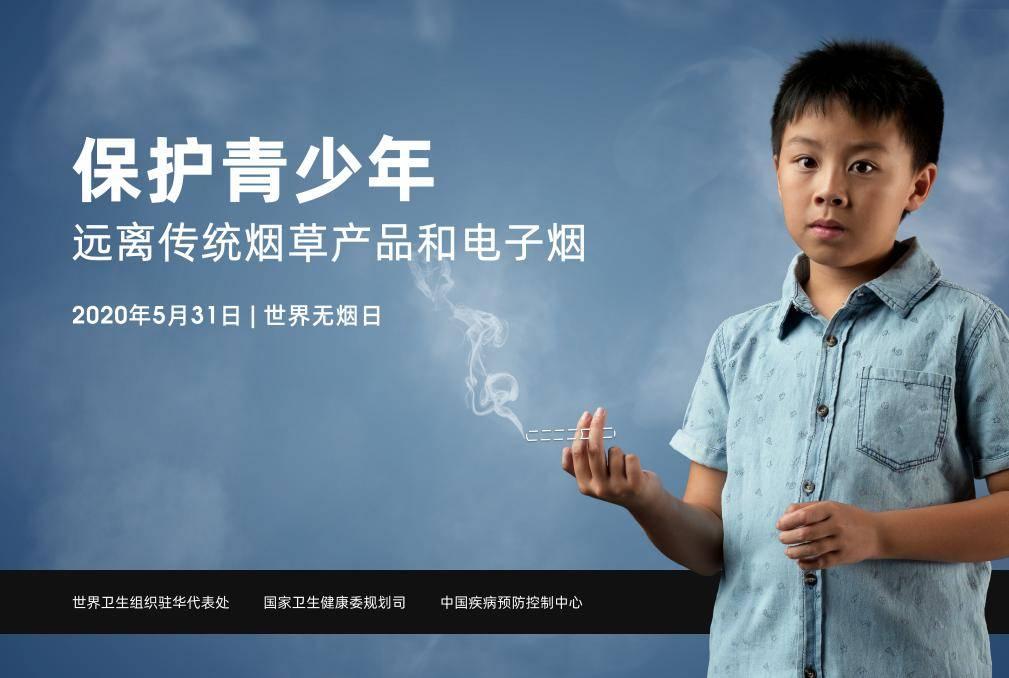 【世界无烟日】烟草烟雾对青少年危害大,中医戒烟有妙招
