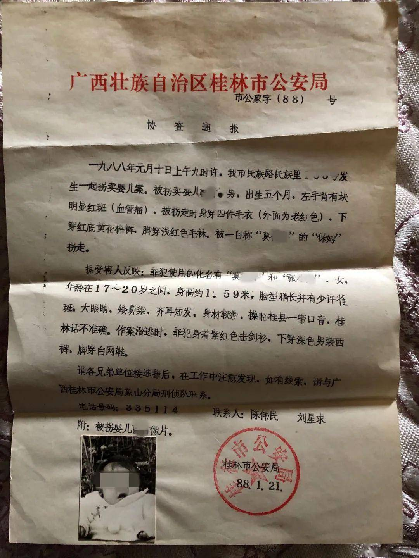 儿童节最贵礼物!广西5个月大婴儿被保姆拐卖,32年后终于见到亲生父母!【930新闻眼】