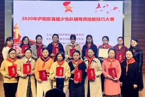 南門小學在廬陽區首屆少先隊輔導員技能技巧大賽中喜獲佳績