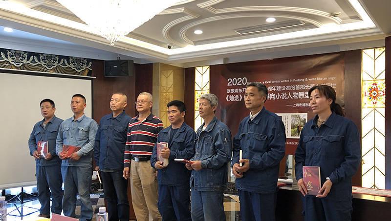 致敬浦东电力建设者,《灿途》作者向小说人物原型们赠书
