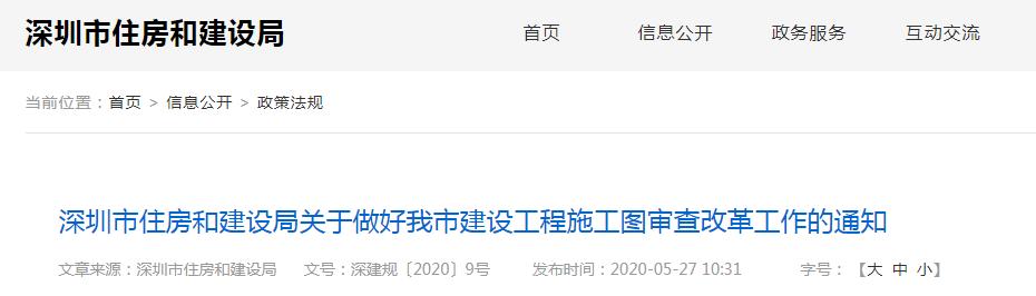 7月1日起,全面取消施工图审!又一地发文