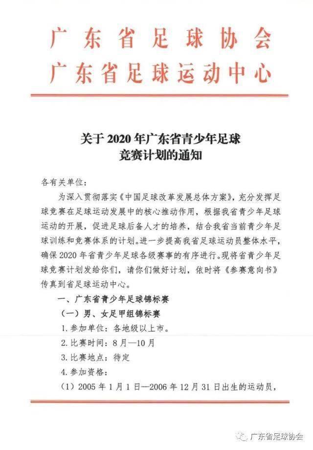 广东省内足球赛事8月重启,要为中超等体育赛事起推动作用