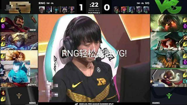 RNG轻松战胜VG!iboy状态令姿态吐槽,粉丝:难怪EDG不要你!