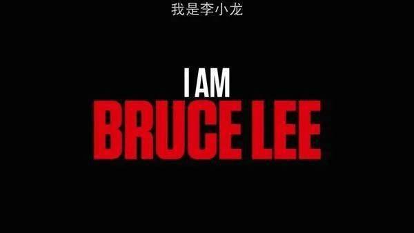 《我是李小龙》