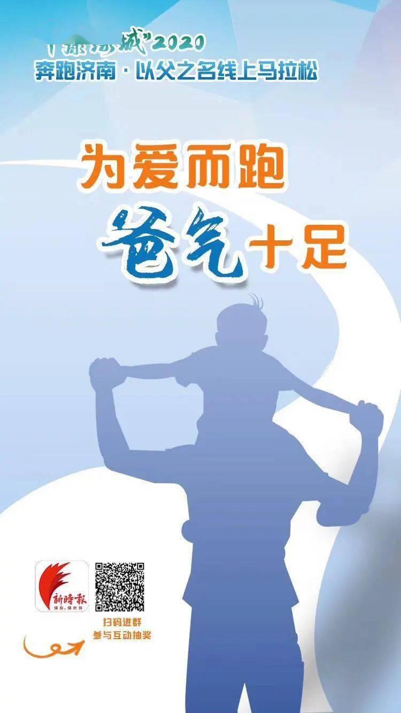 章丘马拉松协会:跑遍章丘最美公园
