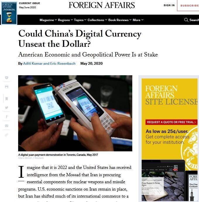 数字人民币会把美元拉下马吗?  span class=