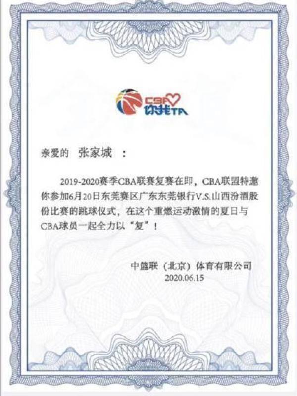 CBA邀请独臂少年张家城出席复赛仪式,为广东男篮比赛跳球