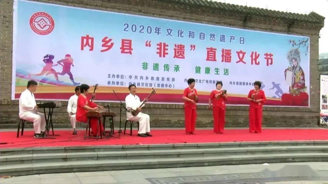 内乡:《非遗》直播文化节魅