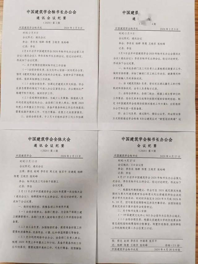 亚博APP手机版:【学会抗疫风范录】中国修建学会:勇担医疗修建设计施工重任