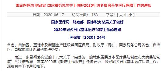 三部门发文:2020年居民医保人均财政补助标准新增30元