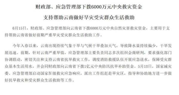 两部门下拨6000万元救灾资金 支持云南旱灾群众生