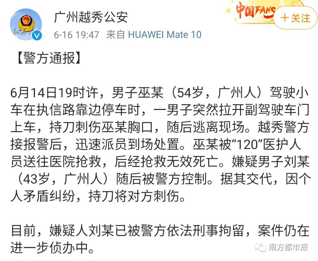 """廣州越秀警方通報""""執信路傷害致死案"""