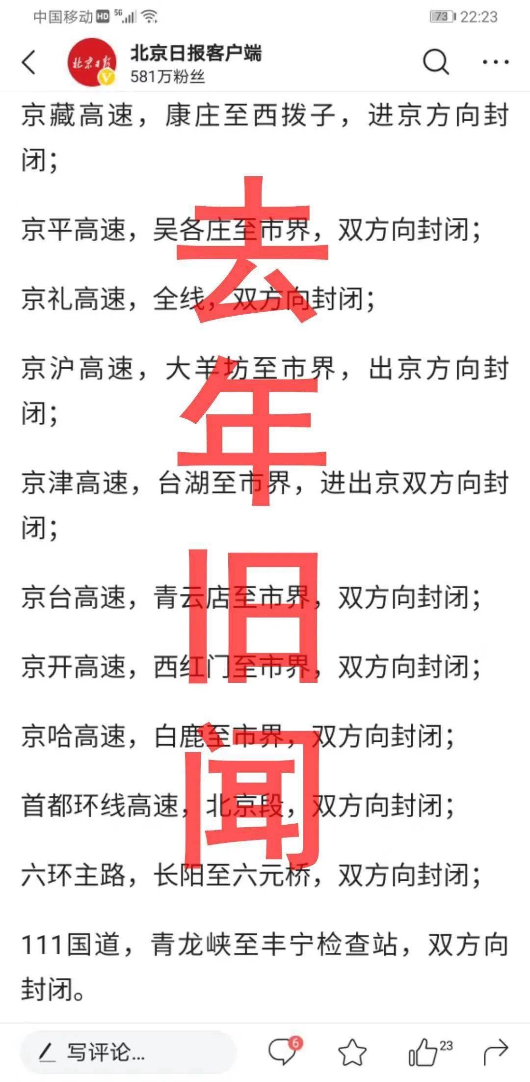 又新增31例,6天累计137例!北京对所有小区全面实行严格封闭式管理,有人瞒报被调查...
