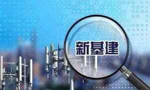 新基建:北京、上海、广州、深圳智慧灯杆发展势头迅猛!