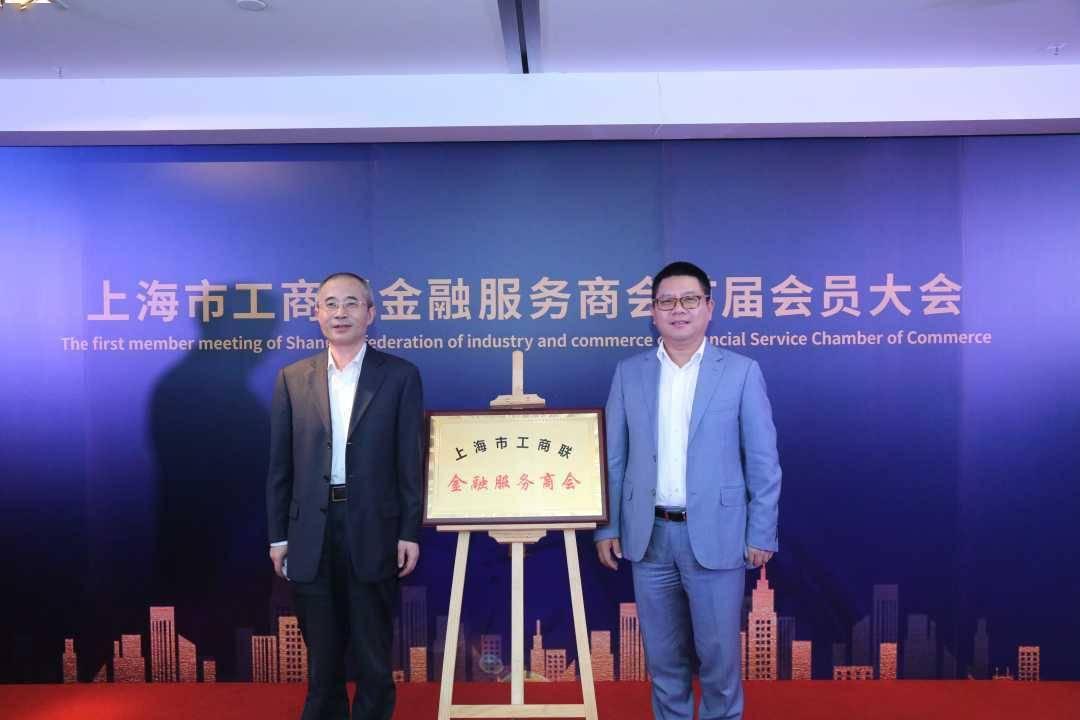 上海市工商联金融服务商会揭牌