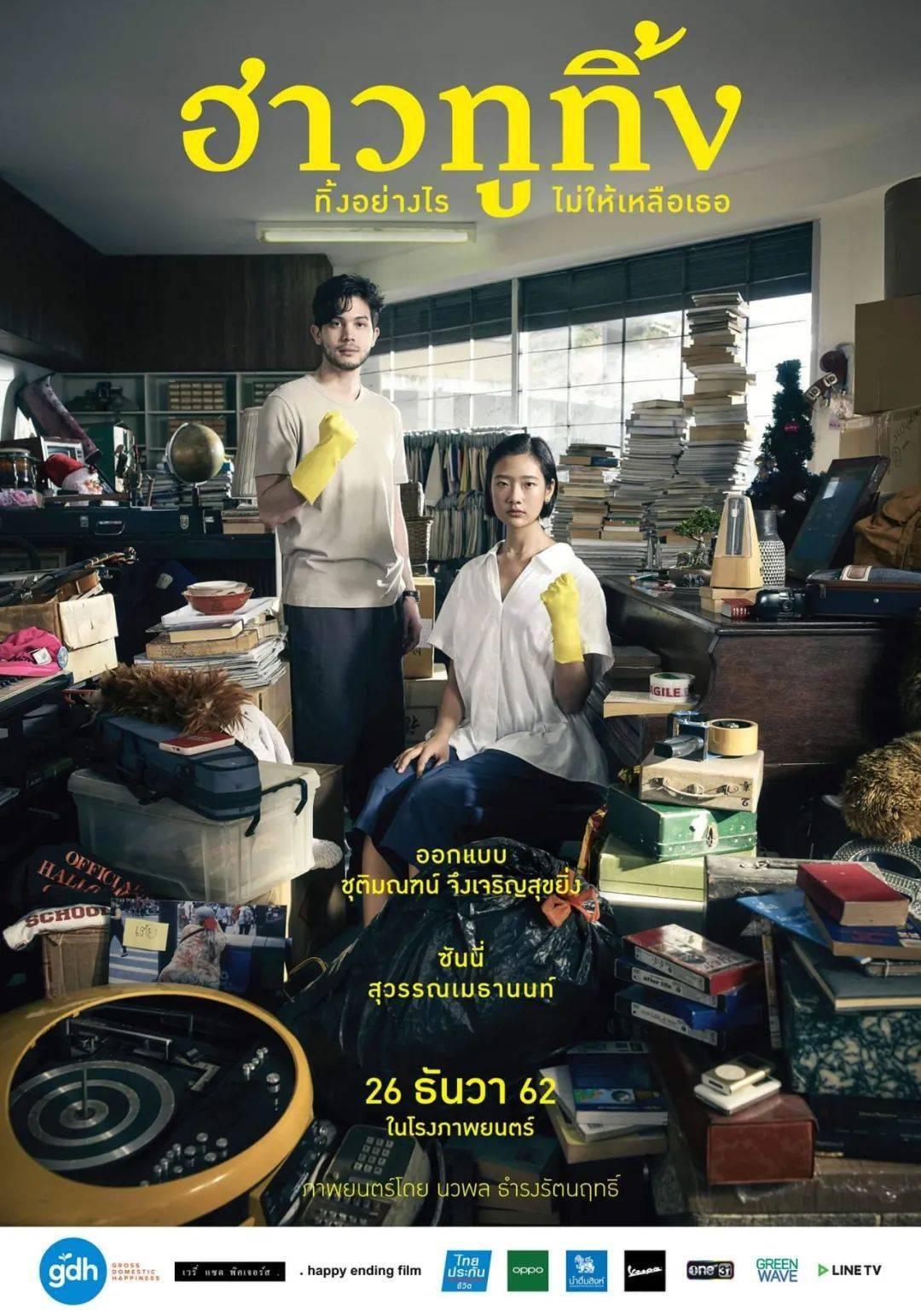 时光机电影泰国