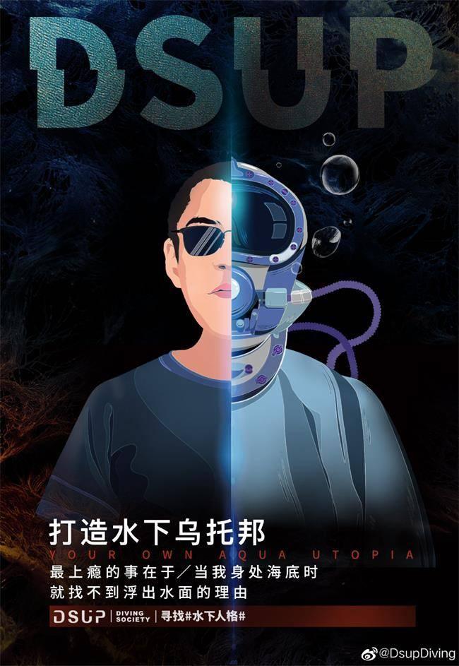 DSUP寻找水下人格:水上水下不将就,开辟潜水新玩法