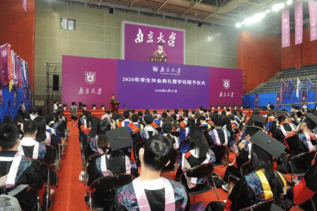 """时代再 南京大学举行2020届学生毕业典礼 65人获""""青苗奖"""""""
