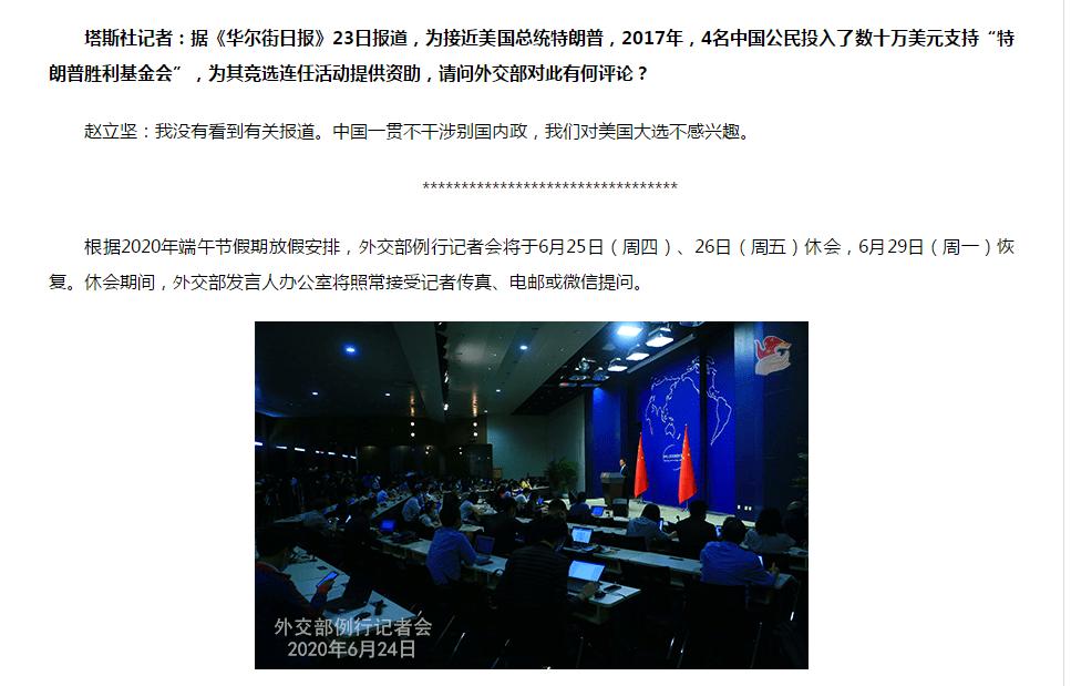 中国公民投入数十万美元支持特朗普连任?外交部回应
