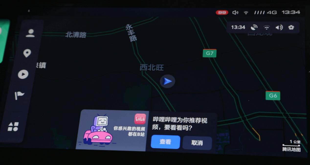 腾讯车联与哔哩哔哩达成合作共同打造车载视频娱乐服务