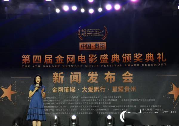 第四届金网电影节新闻发布会将在朱珠举行