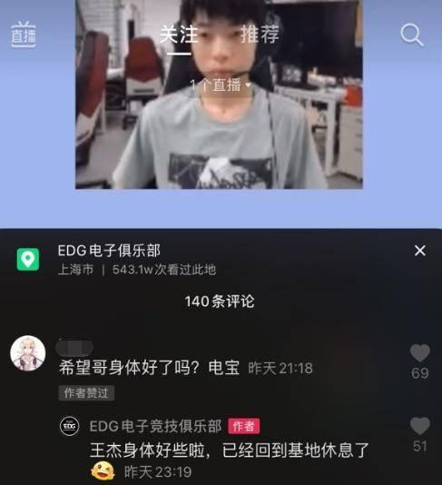EDG透露Hope已回基地休息韩服id为希望健康
