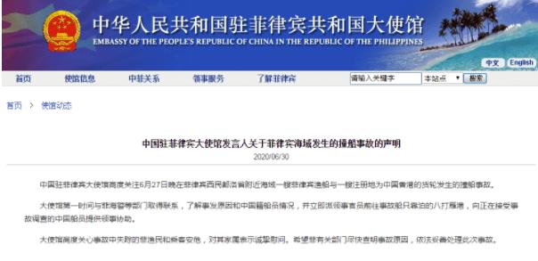 菲律宾渔船与中国香港船只相撞多人失踪 中方回