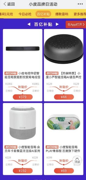 小度智能音箱大金刚登陆拼多多:智能音箱最高降价超65%