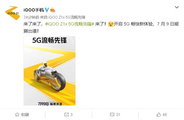 1498元起?iQOO Z1x正式公布:最便宜的5G手机