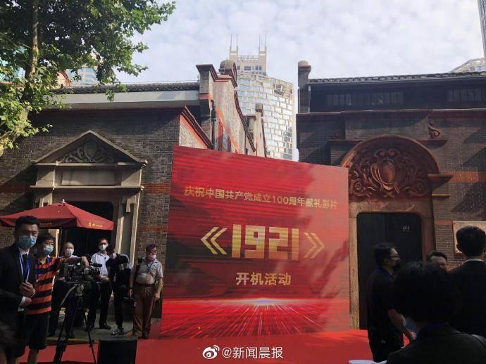 黄轩倪妮王仁君刘昊然加盟电影《1921》,青春献礼建党百年