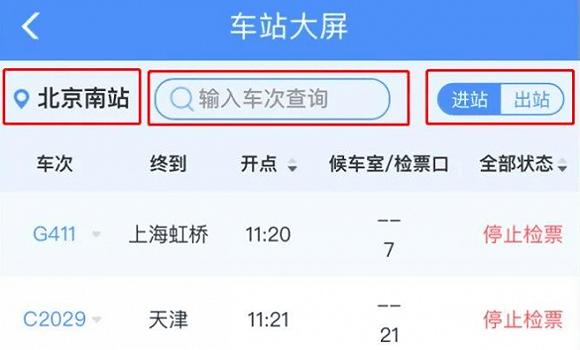 12306App改版升级,首页可查个人行程