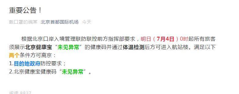 北京首都机场:7月4日起满足两个条件的旅客可离京