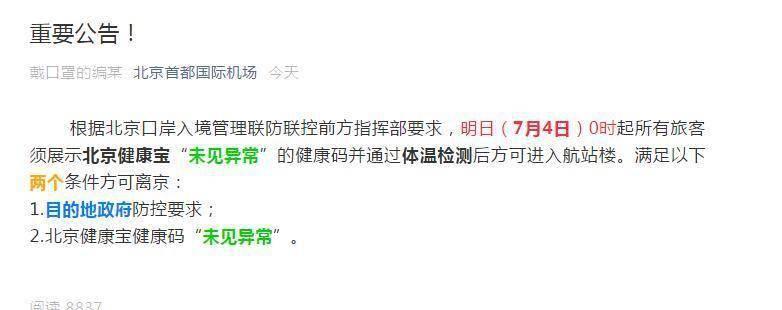 首都机场:离京不再要求核酸检测阴性证明
